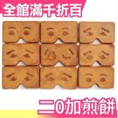 【 二0加煎餅/16枚入×1大盒】日本 九州福岡博多名產東雲堂二0加煎餅 伴手禮【小福部屋】