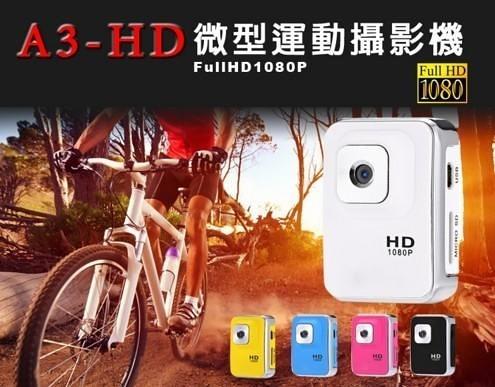 【小樺資訊】含稅 攝影機 A3-HD微型運動攝影機 高畫質FullHD 1080P 多種模式支援 降噪收音支援TF卡