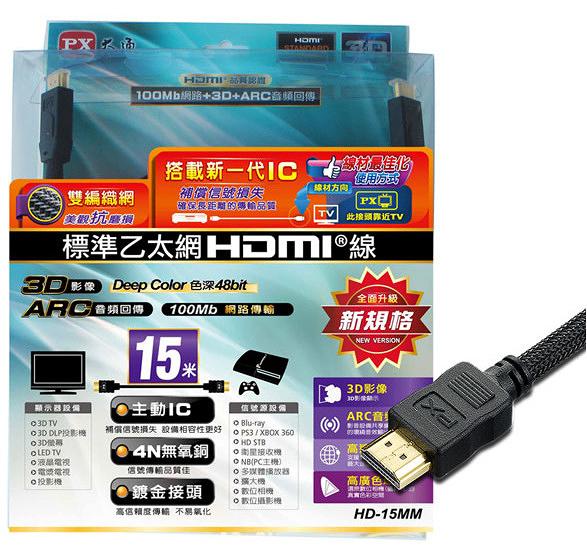 【中將】PX大通HD-15MM HDMI標準乙太網傳輸線15米 HDMI-15MM