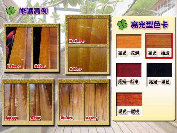 噴大師-木製品達人修護組/亮光-柚木色/木製品刮傷修護、木製品褪色補色、木製品補修、木器漆