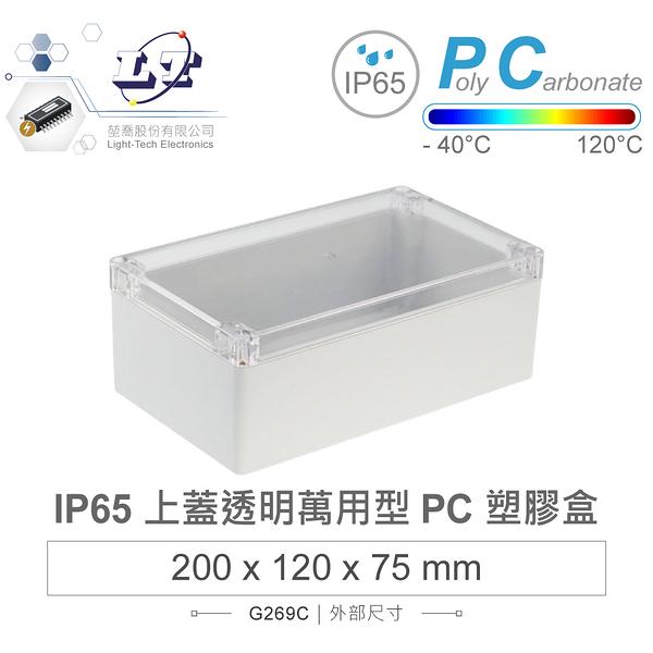 『堃邑Oget』Gainta G269C 200 x 120 x 75mm 萬用型 IP65 防塵防水 PC 塑膠盒 淺灰 透明上蓋  台灣製造
