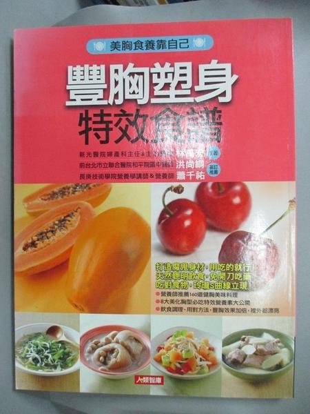 【書寶二手書T7/美容_WGJ】豐胸塑身特效食譜_林禹宏