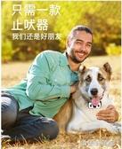 止吠器 自動止吠器防止狗叫寵物小型犬泰迪電擊項圈大型犬自動訓狗防叫器 米蘭潮鞋館YYJ