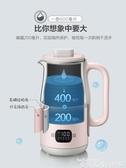 養身壺小熊養生壺家用多功能辦公室mini小型全自動煮花茶器小容量養身杯 LX 貝芙莉