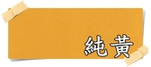【漆寶】虹牌路線漆「18純黃」(1加侖裝)