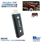 【二代blessfun-76K】終極款全自動 家用/車用無線影音鏡像器(送5大好禮)