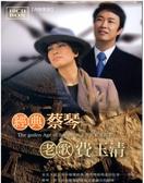 停看聽音響唱片】【CD】經典蔡琴 / 老歌費玉清