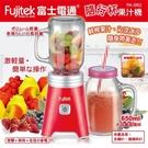 Fujitek富士電通隨行杯果汁機 YH-J002