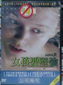 挖寶二手片-Y90-004-正版DVD-電影【女孩要堅強】-夏洛特芳登 斯多特曼 馬提亞斯修奈爾
