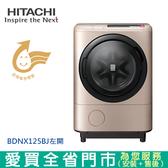HITACHI日立12.5KG(溫水)洗脫烘滾筒洗衣機BDNX125BJ-N(左開)含配送+安裝【愛買】
