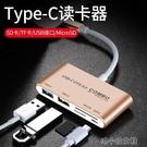 多功能Type-c萬能讀卡器手機電腦插U盤USB3.0/TF卡SD卡 洛小仙女鞋