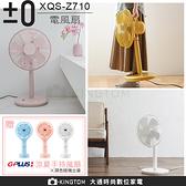 加贈手持風扇【24H快速出貨】±0 正負零 XQS-Z710 電風扇12吋 遙控器  日本正負零 公司貨 保固一年
