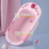 嬰兒洗澡盆新生兒浴盆寶寶可坐躺不折疊加厚兒童浴桶【樹可雜貨鋪】