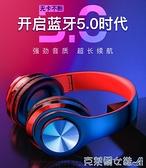 藍芽耳機 無線藍牙耳機頭戴式手機電腦通用小米蘋果安卓華為游戲耳麥重低音 快速出貨