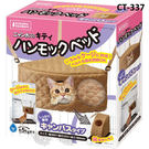 PetLand寵物樂園《日本MARUKAN》貓咪暖暖吊床窩厚墊 CT-337 - 絨面帆布 / 貓咪吊床睡床