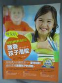 【書寶二手書T1/親子_ZDI】好父母,用蒙特梭利教育法激發孩子潛能(全彩)_王慧