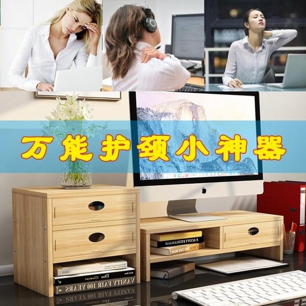 增高架臺式電腦增高架顯示器屏幕墊高底座支架子桌面收納鍵盤置物架加高 LX 智慧e家