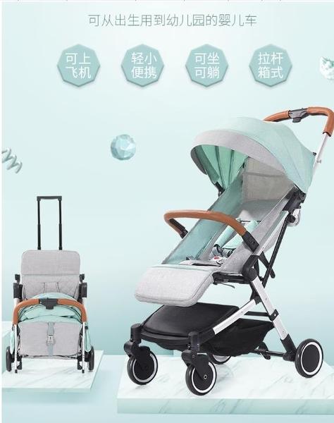 嬰兒車 嬰兒推車可坐可躺超輕便攜式折疊小傘車四輪兒童寶寶【全館免運】