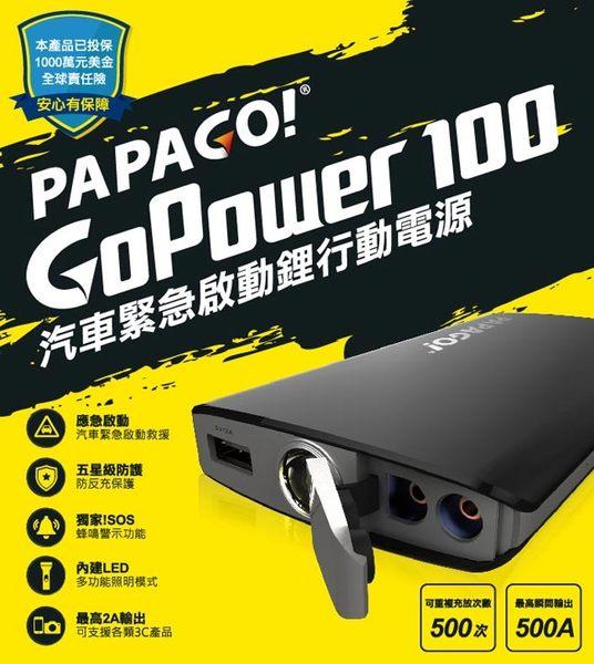 【限量下殺】PAPAGO Go Power 100汽車緊急啟動電源