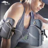 跑步手機臂包戶外男女包運動臂套健身臂包手腕包【店慶優惠限時八折】