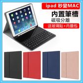 2018ipad pro10.5 藍芽鍵盤 保護套 內置筆槽 IPadmini2殼mini4蘋果3 休眠皮套鍵盤全包邊