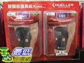 MUELLER ADJUSTABLE KNEE SUPPORT 慕樂 可調式膝關節護具2 入 C121558 [COSCO代購]