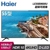 【Haier 海爾】55型 4K HDR液晶顯示器 LE55B9600U (含基本安裝)