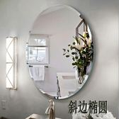 (50*70)貼在墻上的廁所鏡子粘貼免打孔貼墻自粘洗澡間橢圓形浴室鏡壁掛鏡   汪喵百貨