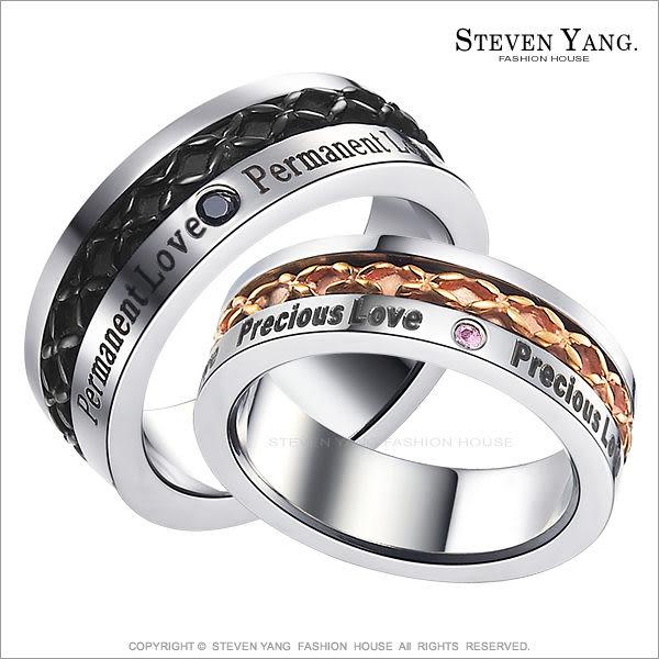 情人對戒STEVEN YANG西德鋼戒指 尾戒「Permanent Love 」單個價格