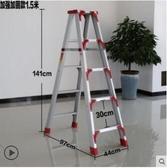梯子加寬加厚2 米鋁合金雙側工程人字家用伸縮升降多 摺疊樓梯ATF 青木鋪子