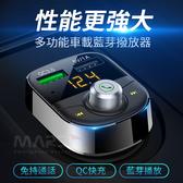 買就送快充線【marsfun火星樂】CAR-900 藍芽音樂傳輸 車用充電器/內建麥克風/支援隨身碟/免持通話