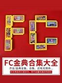小霸王游戲機卡fc懷舊紅白機家用電視8位黃卡插卡合集合一魂斗 晶彩生活