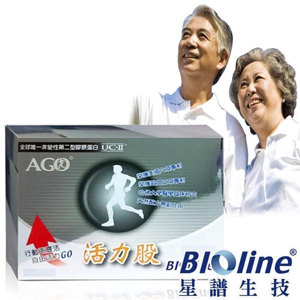 【BIOline星譜生技】AGO活力股UC-II ‧非變性二型膠原蛋白(10顆)
