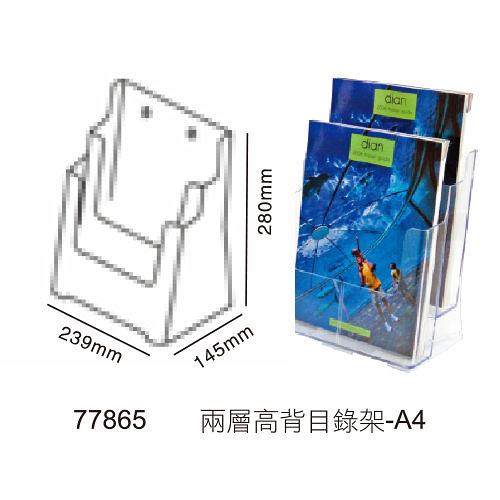 【奇奇文具】迪多deflect-o 77865 兩層高背A4目錄架/型錄架/標示架