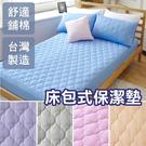 保潔墊 - 雙人床包式(單品) 五色多選【床包式 可機洗】3層貼合 加厚鋪棉 寢居樂台灣製