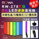 ROWA 樂華 RW-278 RGB 全...