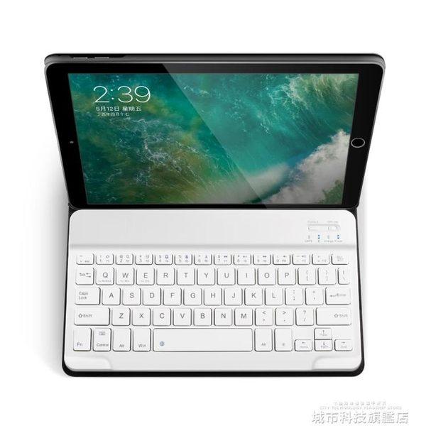 ipad鍵盤 ipad鍵盤新款iPad保護套 2017新版9.7英寸蘋果平板a1893/a1822藍芽鍵盤 城市科技