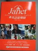 【書寶二手書T8/語言學習_XDZ】Janet的英語遊樂園_謝怡芬