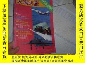 二手書博民逛書店罕見未來戰爭-尖端武器Y22983 華齡出版社 出版1994