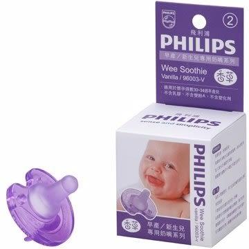 PHILIPS飛利浦 早產/新生兒專用安撫奶嘴(香草奶嘴) 2號 125元 【美馨兒】