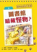 書立得-超狗偵探事件簿5:圖書館暗藏怪物?