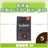 寵物家族-BLACKWOOD柏萊富 特調全齡犬配方(羊肉+糙米+雞肉)5LB