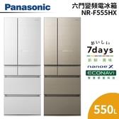 【靜態展示機+分期0利率】Panasonic 國際牌 550公升 六門變頻冰箱 翡翠金 NR-F555HX-N1 公司貨