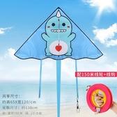小恐龍濰坊風箏帶線輪 微風易飛 初學者小型兒童小號成人新款 滿天星