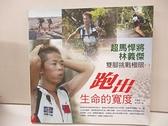 【書寶二手書T8/體育_DJX】跑出生命的寬度_林義傑 / 曾文祺
