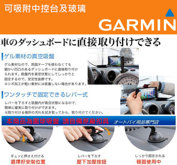 garmin nuvi 1690 2455 2465 2465t 2565 2565t 2585 2585t 510 gps 中控台中控台吸盤導航吸盤座吸盤支架吸盤底座
