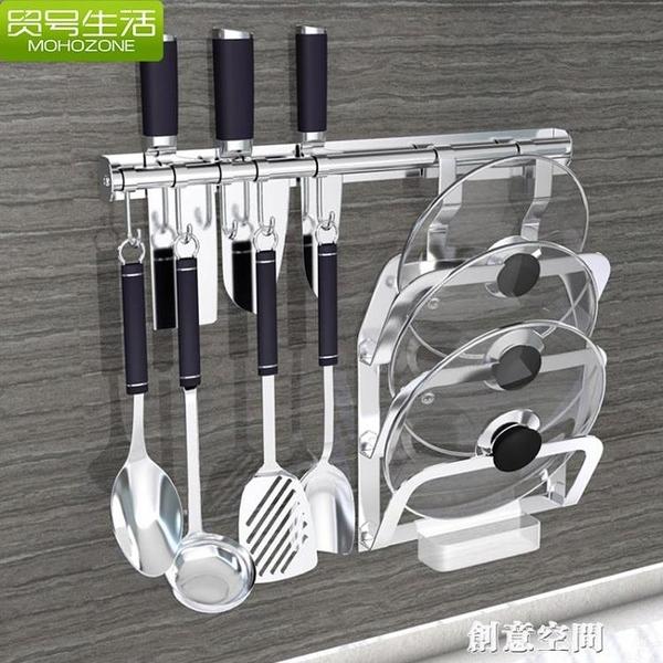 廚房壁掛鍋蓋架刀架組合免打孔掛墻式304不銹鋼多功能收納置物架 NMS創意新品