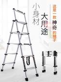 折疊梯 家用梯子折疊人字梯室內多功能五步梯加厚鋁合金伸縮梯升降小樓梯【快速出貨】