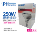 PHILIPS飛利浦 250W 220V E27 紅外線溫熱燈泡 / 清面_PH070009