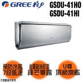 【GREE格力】5-6坪變頻分離式冷暖冷氣 GSDU-41HO/GSDU-41HI